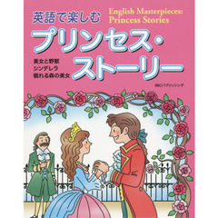 MP3 CD付 英語で楽しむプリンセス・ストーリー English Masterpieces: Princess Stories【日英対訳】