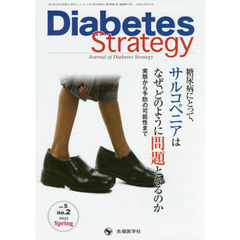 Diabetes Strategy Journal of Diabetes Strategy vol.5no.2(2015Spring)