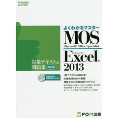 MOS Excel対策