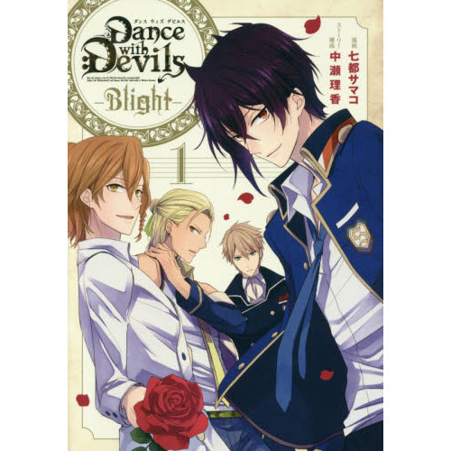 Dance withDevils-B 1