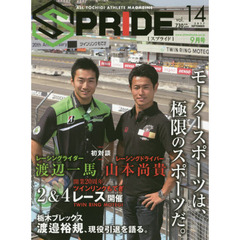 SPRIDE ALL TOCHIGI ATHLETE MAGAZINE vol.14(2017SEPTEMBER)