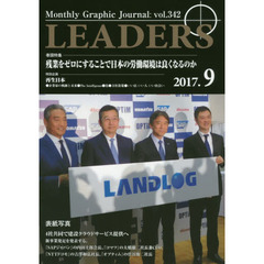 LEADERS Monthly Graphic Journal vol.342(2017.9)