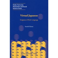 Virtual Japanese Enigmas of Role Language