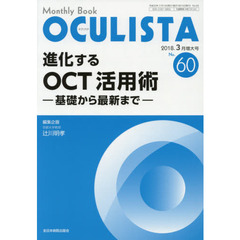 OCULISTA Monthly Book No.60(2018-3月増大号)