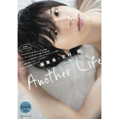 Another Life 編集長・北村諒