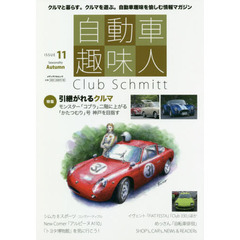 自動車趣味人 Club Schmitt ISSUE11(Seasonality Autumn)