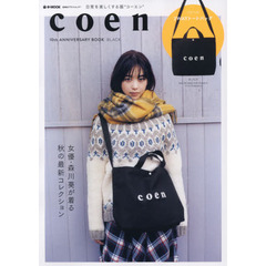 coen 10th ANNIVERSARY BOOK BLACK (e-MOOK 宝島社ブランドムック)