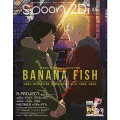spoon.2Di vol.45