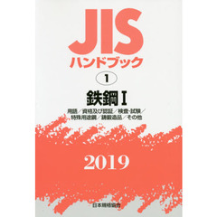JISハンドブック 鉄鋼 2019-1 用語/資格及び認証/検査・試験/特殊用途鋼/鋳鍛造品/その他