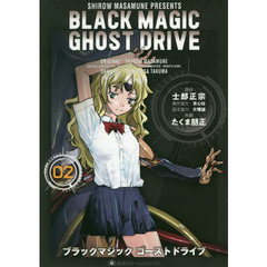 BLACK MAGIC GHOST DRIVE 02