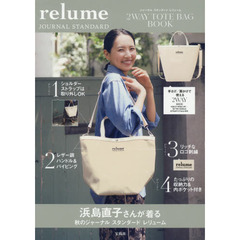 JOURNAL STANDARD relume 2WAY TOTE BAG BOOK (ブランドブック)