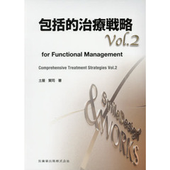 包括的治療戦略 for Functional Management vol.2