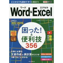 Word & Excel困った!&便利技356