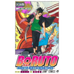 BORUTO NARUTO NEXT GENERATIONS 巻ノ14 受け継ぐもの