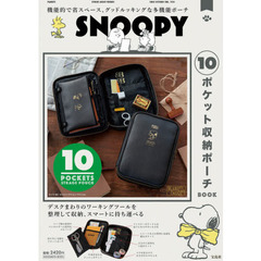 SNOOPY 10ポケット収納ポーチ BOOK