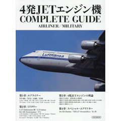 4発JETエンジン機COMPLETE GUIDE AIRLINER/MILITARY