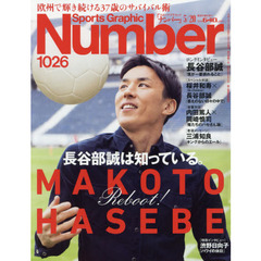 SportsGraphic Number 2021年5月20日号