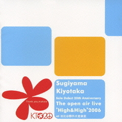"Solo Debut 20th Anniversary The open air live""High & High""2006 at 日比谷野外大音楽堂"