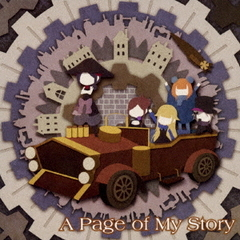 TVアニメ『プリンセス・プリンシパル』EDテーマ「A Page of My Story」