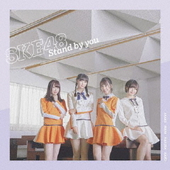 SKE48/Stand by you(通常盤/Type-B)