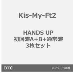 Kis-My-Ft2/HANDS UP(初回盤A+B+通常盤 3枚セット)(外付特典:HANDS UP メイキングフォトブックレット(P24))