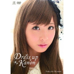 福田花音/Dress up kanon(DVD)