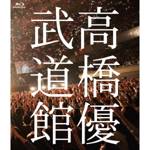 高橋優/高橋優2013日本武道館 【YOU CAN BREAK THE SILENCE IN BUDOKAN】(Blu-ray Disc)