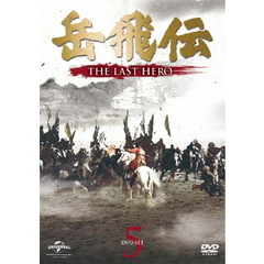 岳飛伝 -THE LAST HERO- DVD-SET 5