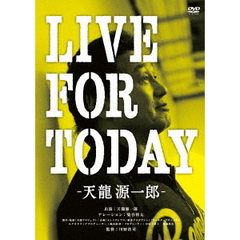 LIVE FOR TODAY-天龍源一郎- (DVD)