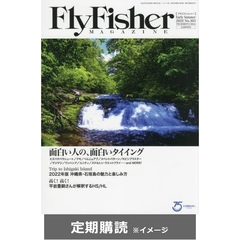 FLY FISHER  (定期購読)