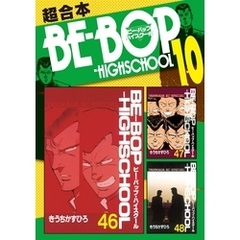 BE-BOP-HIGHSCHOOL 超合本版(10)