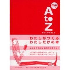 My A to Z わたしのAtoZ