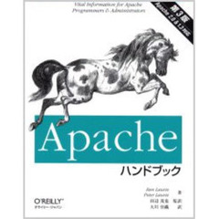 Apacheハンドブック 第3版 第3版 Vital information for Apache programmers & administrators