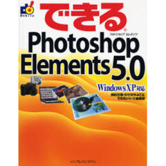 できるPhotoshop Elements 5.0