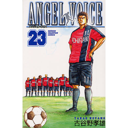 ANGEL VOICE 23