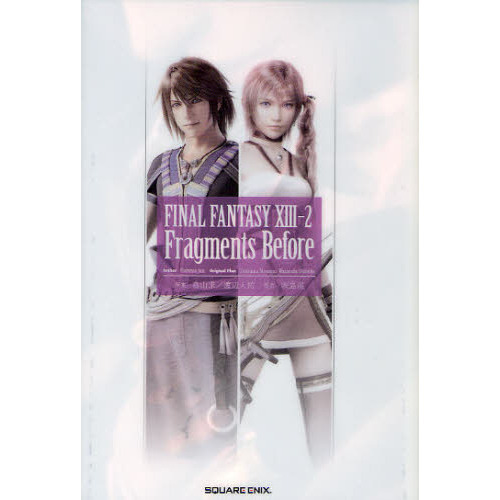 FINAL FANTASY 13-2 Fragments Before