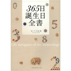 365日誕生日全書 Life navigator of the numerology on the date of birth