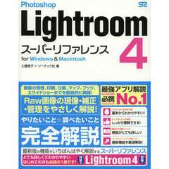 Photoshop Lightroom4スーパーリファレンス for Windows & Macintosh