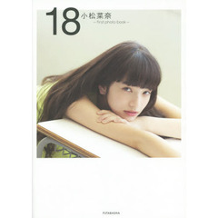 18 小松菜奈first photo book