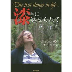 漆に魅せられて The best things in life…