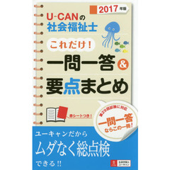 U-CANの社会福祉士これだけ!一問一答&要点まとめ 2017年版