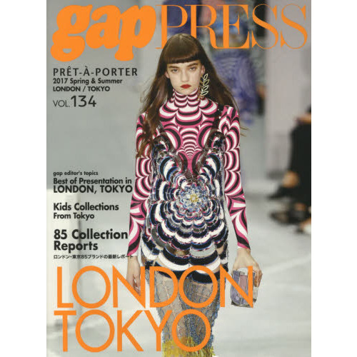 2017 S/S gap PRESS vol.134 LONDON/TOKYO (gap PRESS Collections)