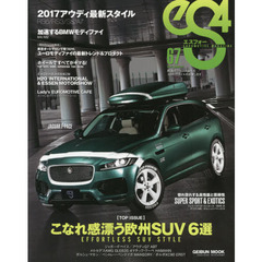 eS4 EUROMOTIVE MAGAZINE 67(2017MARCH)