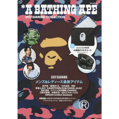 A BATHING APE(R) 2017 SUMMER COLLECTION (e-MOOK 宝島社ブランドムック)