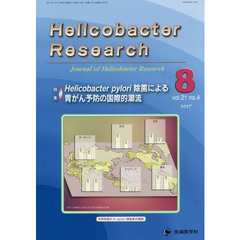 Helicobacter Research Journal of Helicobacter Research vol.21no.4(2017-8) 特集Helicobacter pylori除菌による胃がん予防の国際的潮流