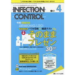INFECTION CONTROL ICTのための医療関連感染対策の総合専門誌 第27巻4号(2018-4)