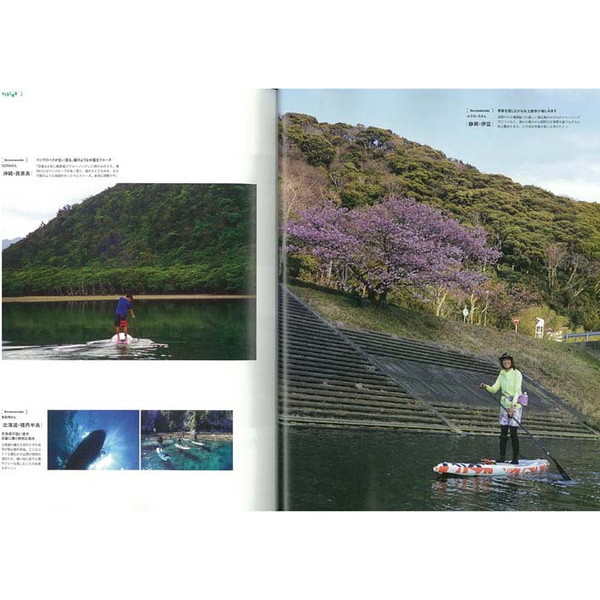 BLADES STAND UP PADDLE BOARD MAGAZINE Vol.12 SUPギア・カタログ2018