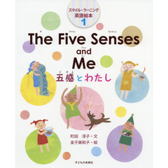 The Five Senses and Me五感とわたし