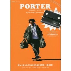PORTER PERFECT BOOK PORTER/TANKER 35th Anniversary (e-MOOK 宝島社ブランドムック)