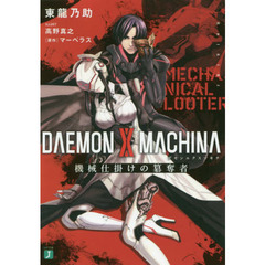 DAEMON X MACHINA機械仕掛
